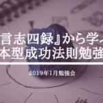 【2019年1月勉強会報告】第二回 言志四録から学ぶ日本型成功法則