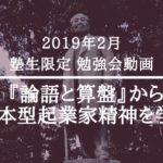 保護中: 【塾生限定勉強会動画】『論語と算盤』から日本型起業家精神を学ぶ。