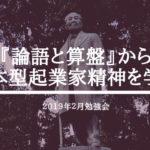 【2019年2月勉強会報告】『論語と算盤』から日本型起業家精神を学ぶ。