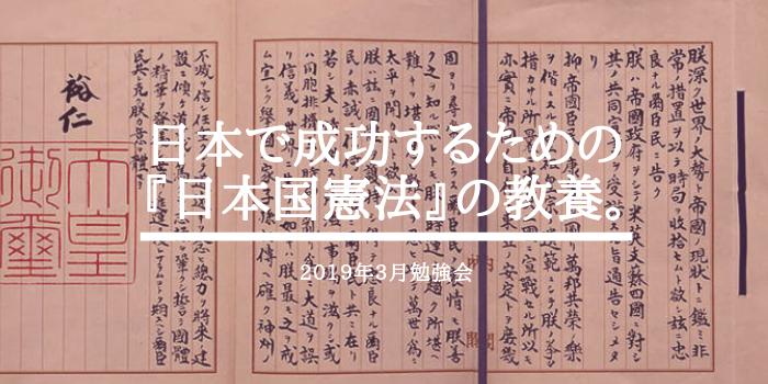 【2019年3月勉強会報告】日本で成功するための『日本国憲法』の教養。