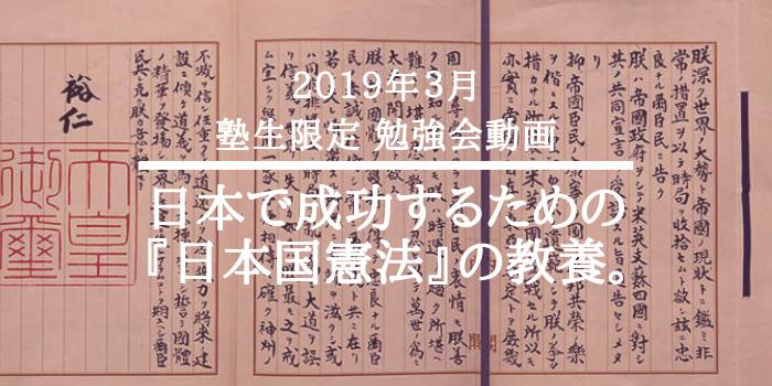 保護中: 【塾生限定勉強会動画】日本で成功するための『日本国憲法』の教養。