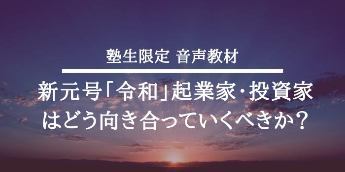 保護中: 《塾生限定81号》新元号「令和」起業家・投資家はどう向き合っていくべきか?