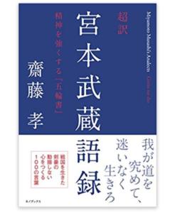宮本武蔵五輪書