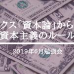 【2019年6月勉強会報告】マルクス「資本論」に学ぶ資本主義のルール