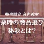 保護中: 《塾生限定84号》起業時の商品選びの秘訣とは?