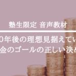 保護中: 《塾生限定85号》お金のゴールの正しい決め方