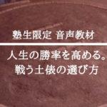 保護中: 《塾生限定86号》戦う土俵の選び方