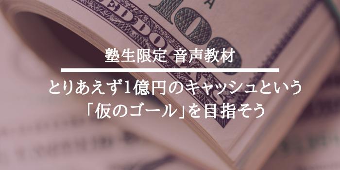 保護中: 《塾生限定87号》とりあえず1億円のキャッシュという「仮のゴール」を目指そう